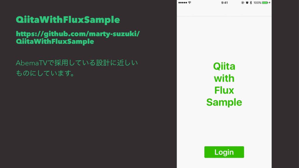 QiitaWithFluxSample https://github.com/marty-su...