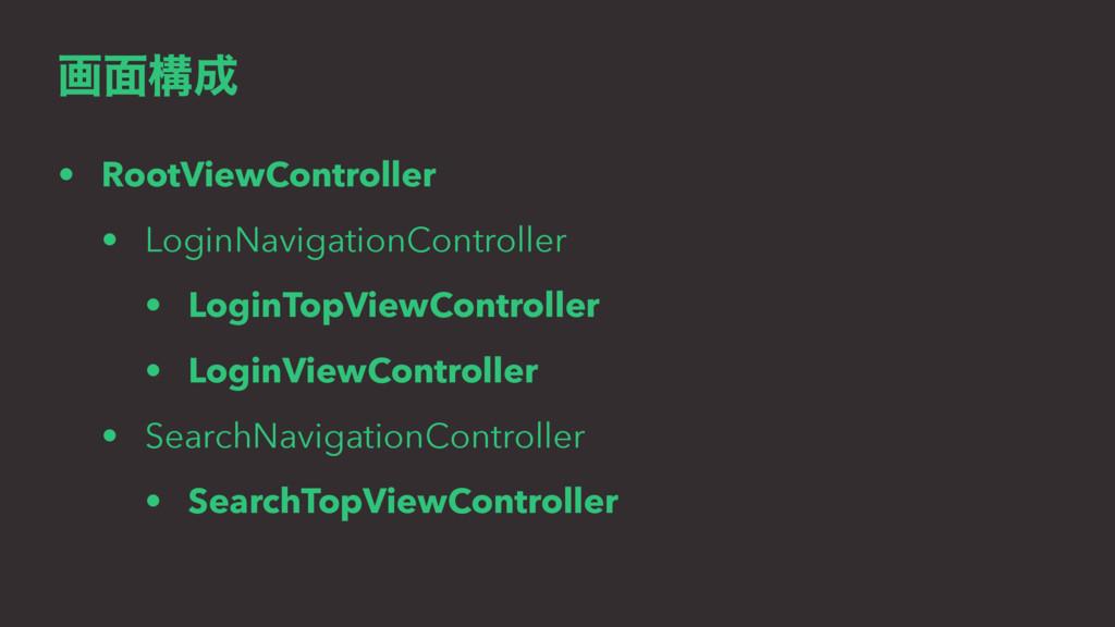ը໘ߏ • RootViewController • LoginNavigationCont...