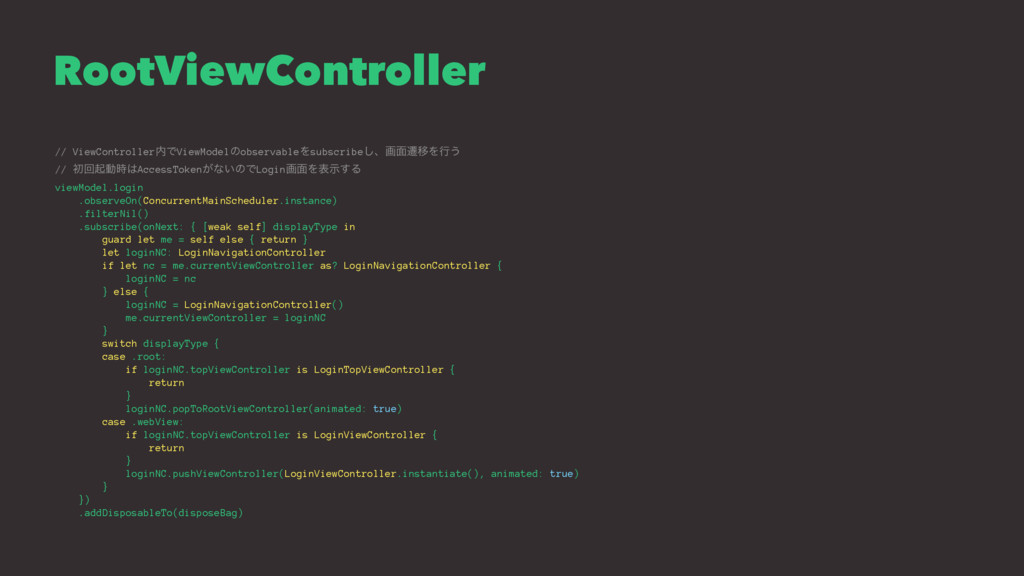 RootViewController // ViewControllerͰViewModel...