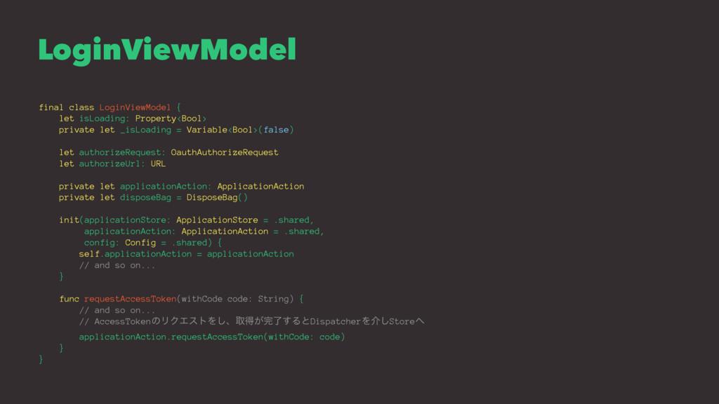 LoginViewModel final class LoginViewModel { let...