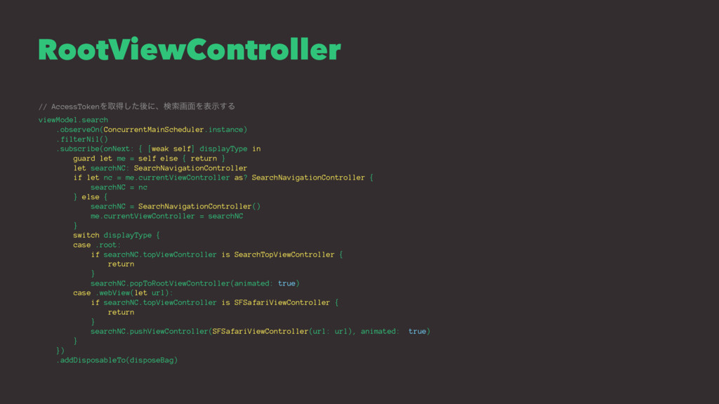RootViewController // AccessTokenΛऔಘͨ͠ޙʹɺݕࡧը໘Λද...