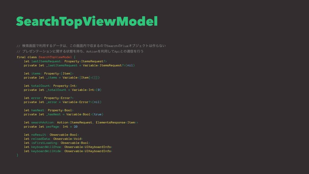 SearchTopViewModel // ݕࡧը໘Ͱར༻͢Δσʔλɺ͜ͷը໘Ͱऩ·ΔͷͰ...