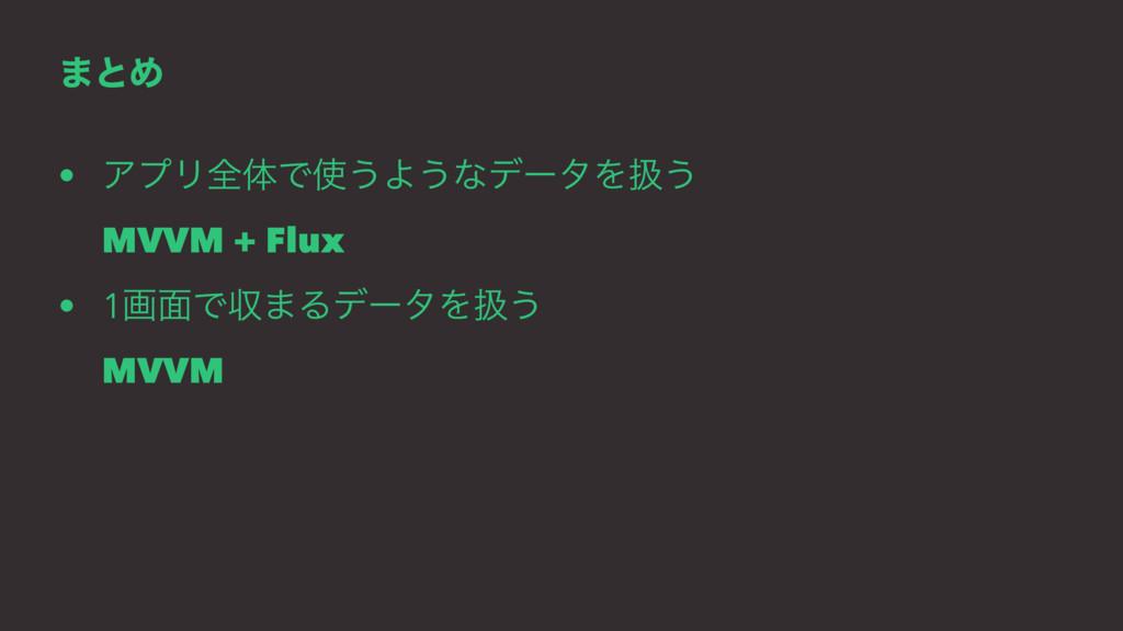 ·ͱΊ • ΞϓϦશମͰ͏Α͏ͳσʔλΛѻ͏ MVVM + Flux • 1ը໘Ͱऩ·Δσʔ...