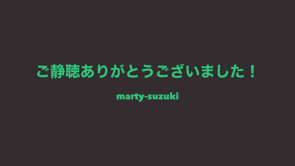 ͝੩ௌ͋Γ͕ͱ͏͍͟͝·ͨ͠ʂ marty-suzuki