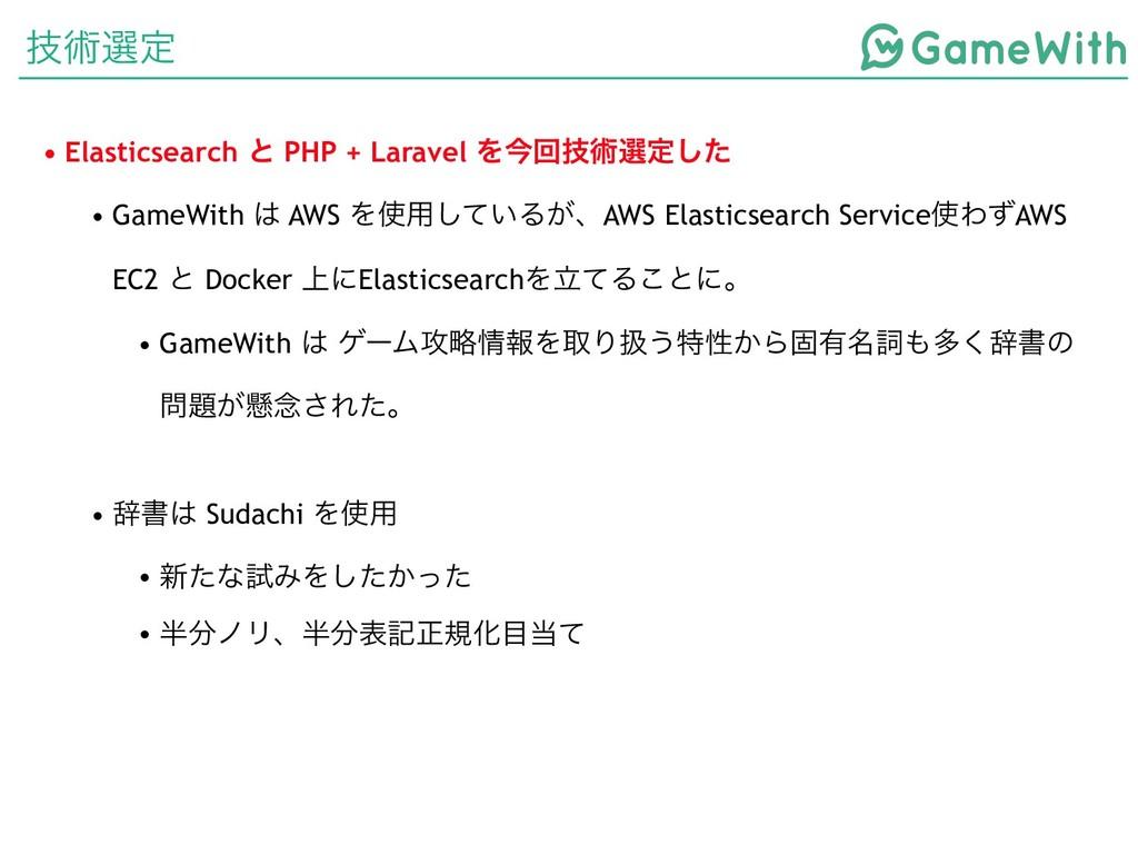 ٕज़બఆ • Elasticsearch ͱ PHP + Laravel Λࠓճٕज़બఆͨ͠ ...