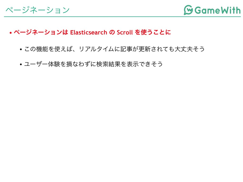 ϖʔδωʔγϣϯ • ϖʔδωʔγϣϯ Elasticsearch ͷ Scroll Λ͏...