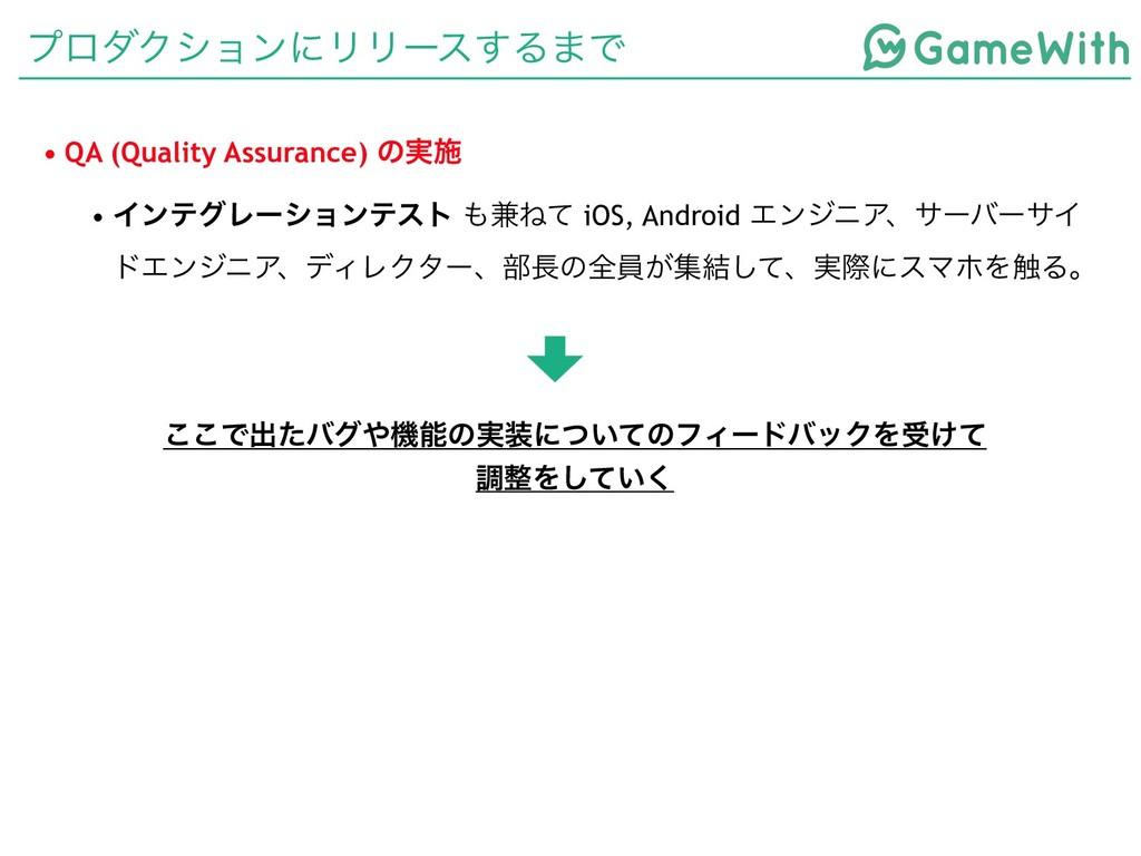 ϓϩμΫγϣϯʹϦϦʔε͢Δ·Ͱ • QA (Quality Assurance) ͷ࣮ࢪ •...