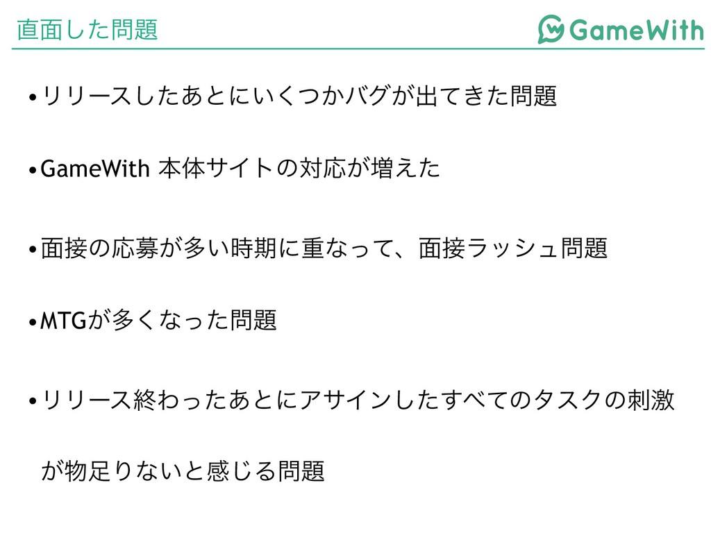 ໘ͨ͠ •ϦϦʔεͨ͋͠ͱʹ͍͔ͭ͘όά͕ग़͖ͯͨ •GameWith ຊମαΠτͷ...