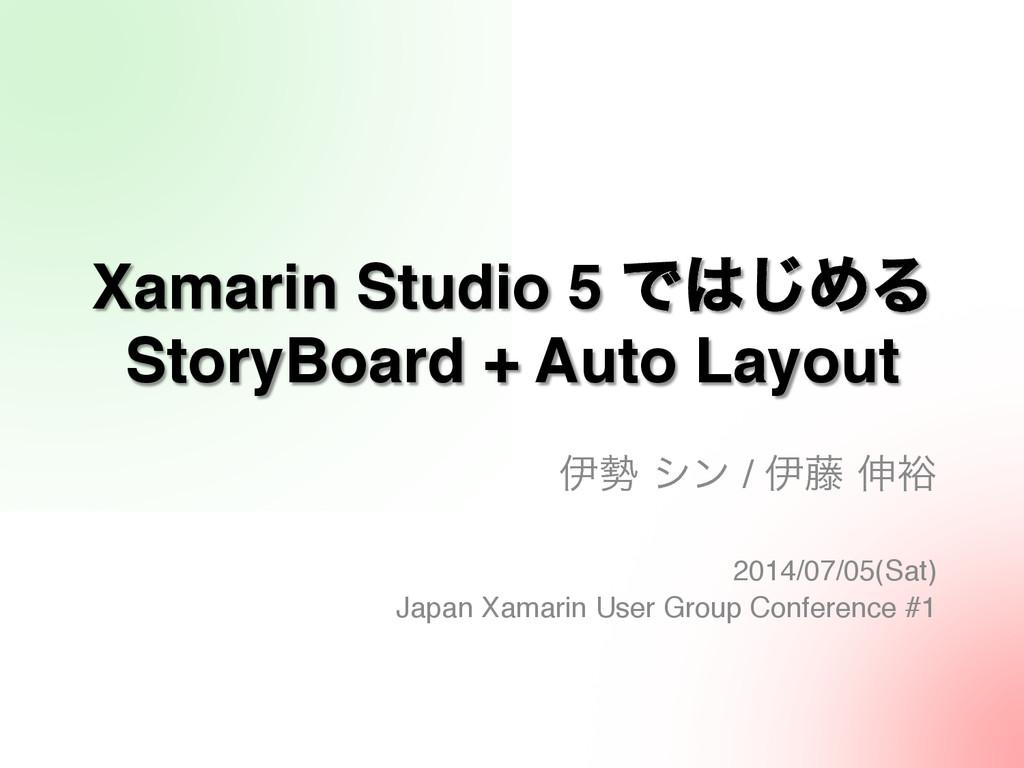 Xamarin Studio 5 Ͱ͡ΊΔ StoryBoard + Auto Layou...