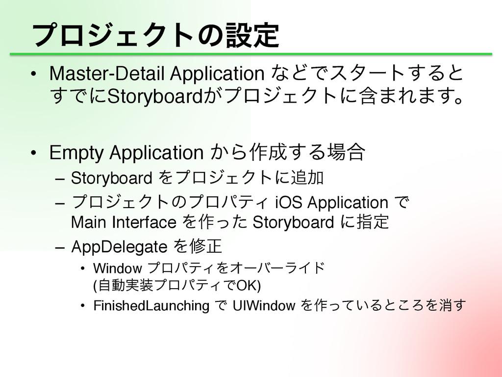 ϓϩδΣΫτͷઃఆ • Master-Detail Application ͳͲͰελʔτ...