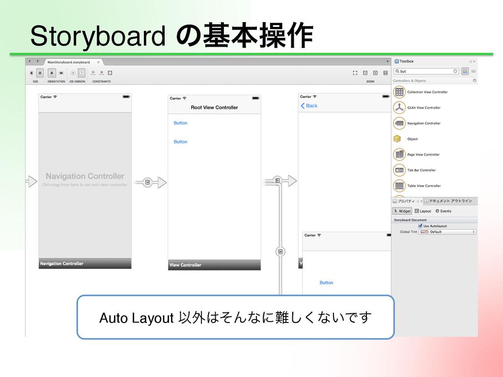 Storyboard ͷجຊૢ࡞ Auto Layout Ҏ֎ͦΜͳʹ͘͠ͳ͍Ͱ͢