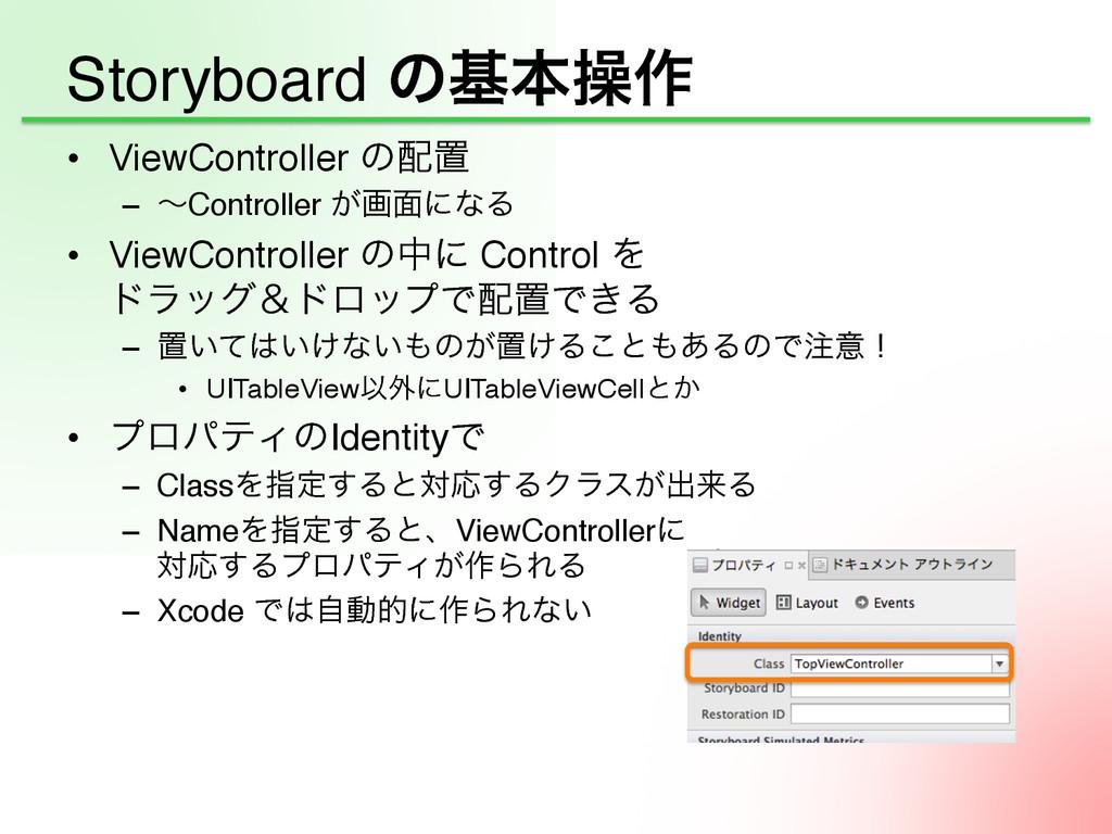 Storyboard ͷجຊૢ࡞ • ViewController ͷஔ! – ʙCo...