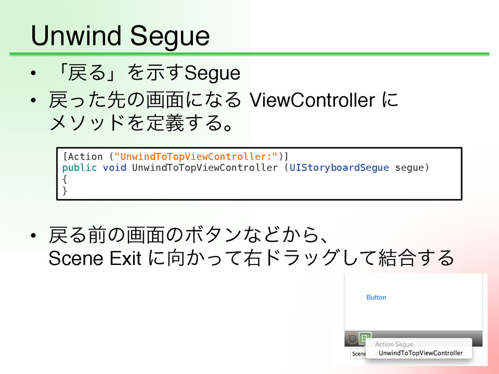 Unwind Segue • ʮΔʯΛࣔ͢Segue! • ͬͨઌͷը໘ʹͳΔVi...