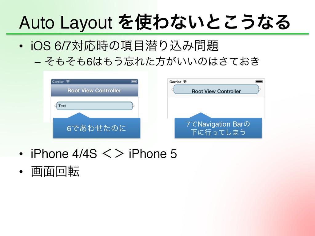 Auto Layout ΛΘͳ͍ͱ͜͏ͳΔ • iOS 6/7ରԠͷ߲જΓࠐΈ!...