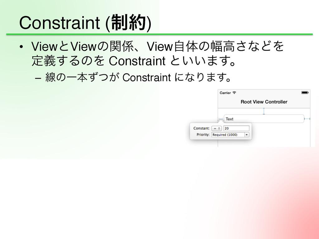 Constraint (੍) • ViewͱViewͷؔɺViewࣗମͷ෯ߴ͞ͳͲΛ...