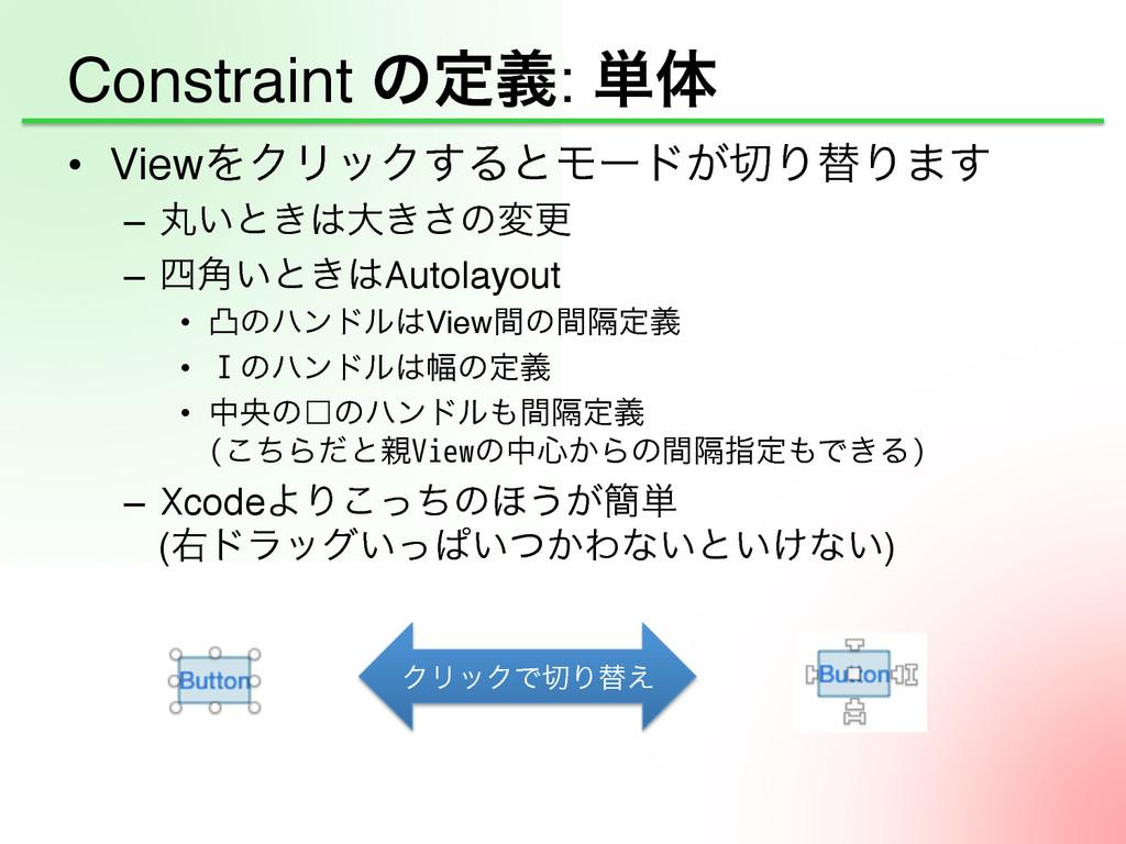 Constraint ͷఆٛ: ୯ମ • ViewΛΫϦοΫ͢ΔͱϞʔυ͕ΓସΓ·͢! ...