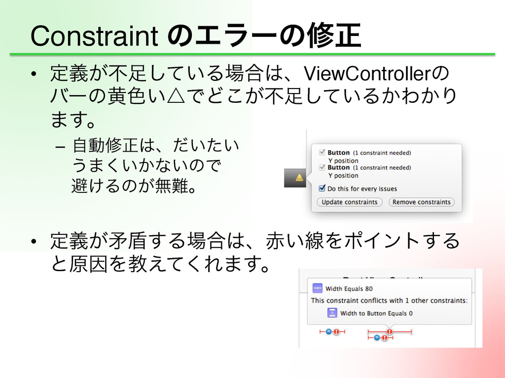 Constraint ͷΤϥʔͷमਖ਼ • ఆ͕ٛෆ͍ͯ͠Δ߹ɺViewControl...