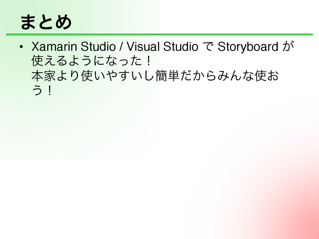 ·ͱΊ •  Xamarin Studio / Visual Studio Ͱ Storyb...