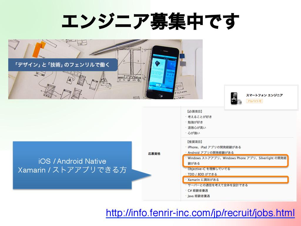 ΤϯδχΞืूதͰ͢ http://info.fenrir-inc.com/jp/recru...