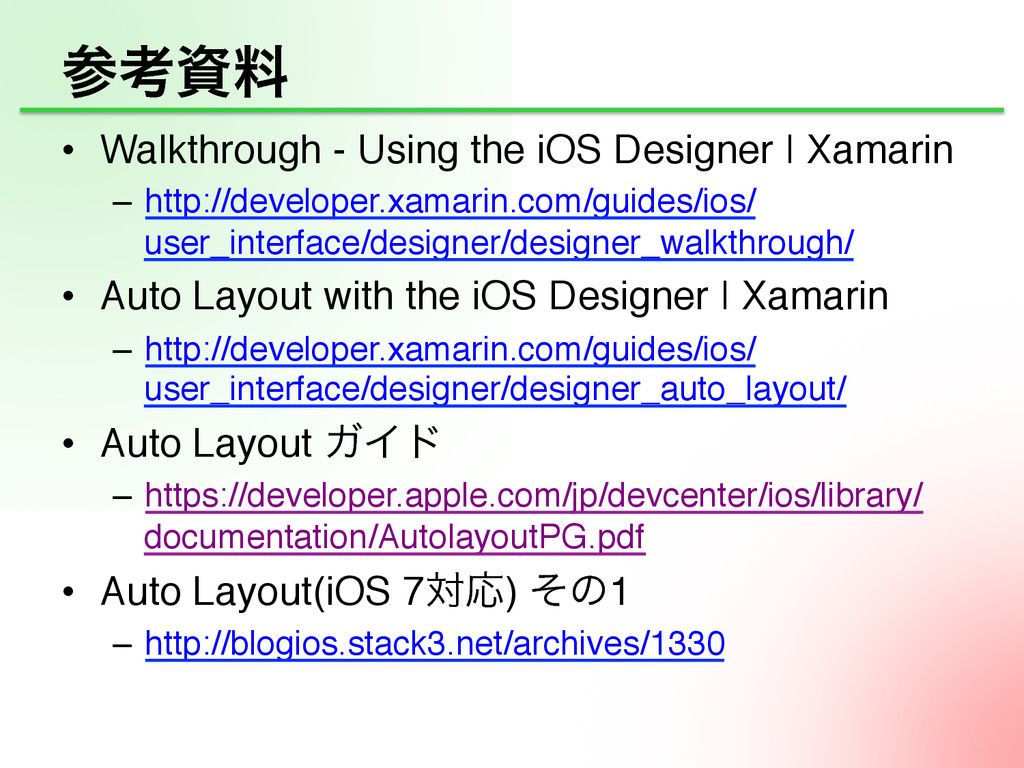 ࢀߟࢿྉ •  Walkthrough - Using the iOS Designer |...