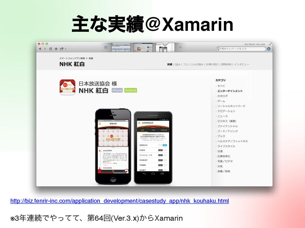 ओͳ࣮@Xamarin http://biz.fenrir-inc.com/applica...