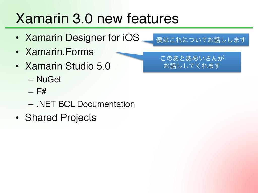 Xamarin 3.0 new features • Xamarin Designer f...