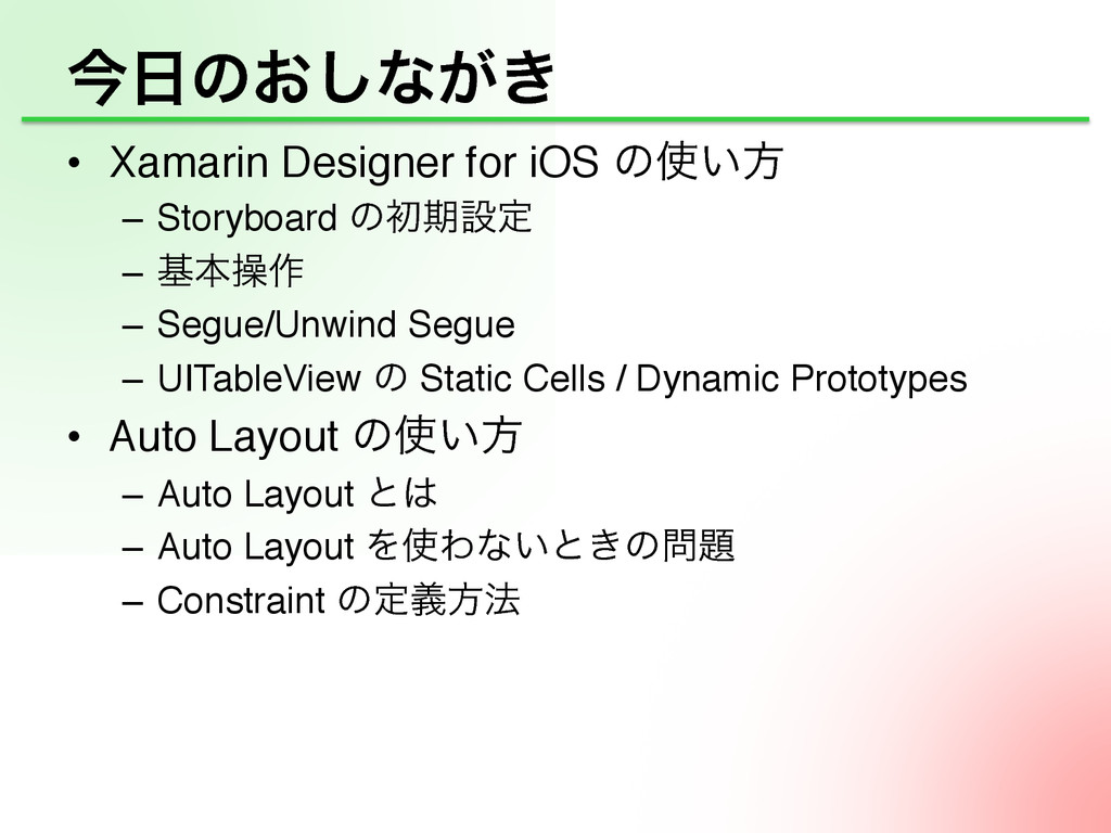 ࠓ೔ͷ͓͠ͳ͕͖ •  Xamarin Designer for iOS ͷ࢖͍ํ! –  ...