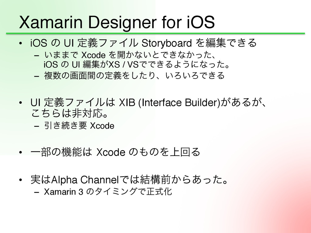 Xamarin Designer for iOS •  iOS ͷ UI ఆٛϑΝΠϧ St...