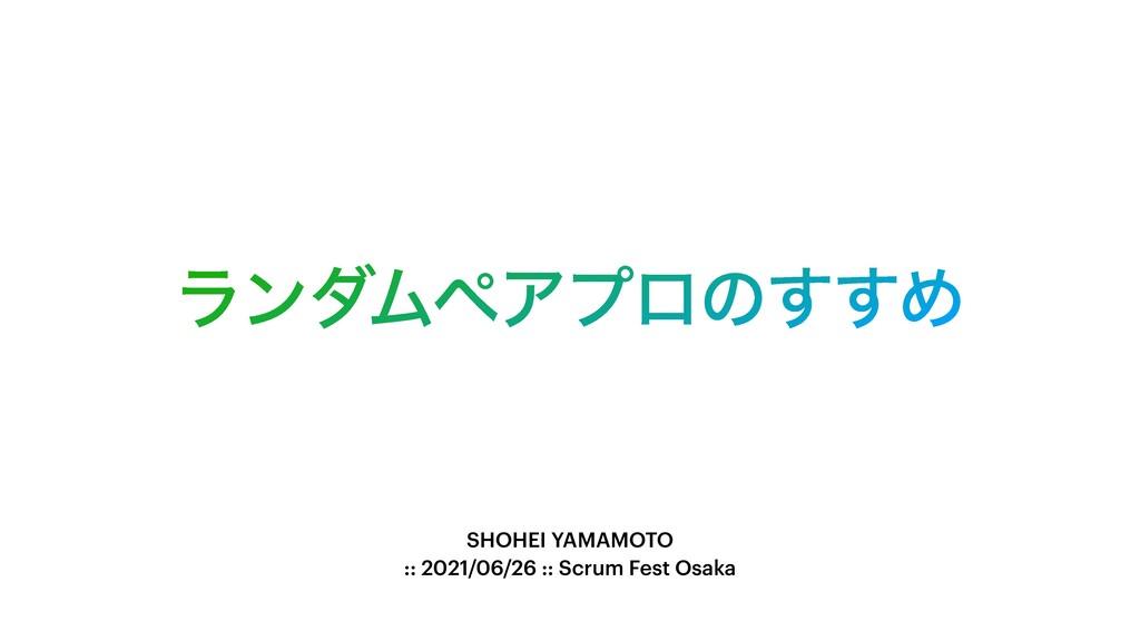 ϥϯμϜϖΞϓϩͷ͢͢Ί SHOHEI YAMAMOTO   :: 2021/06/26 ::...