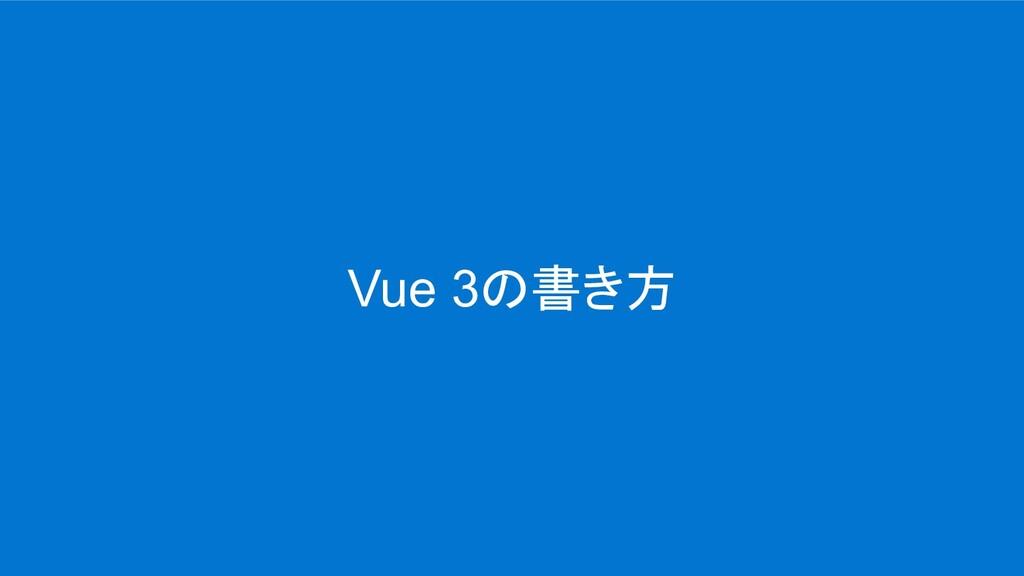 Vue 3の書き方