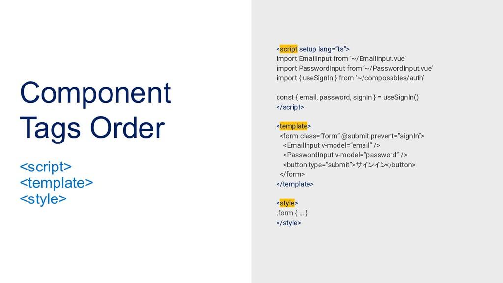 """Component Tags Order <script setup lang=""""ts""""> i..."""