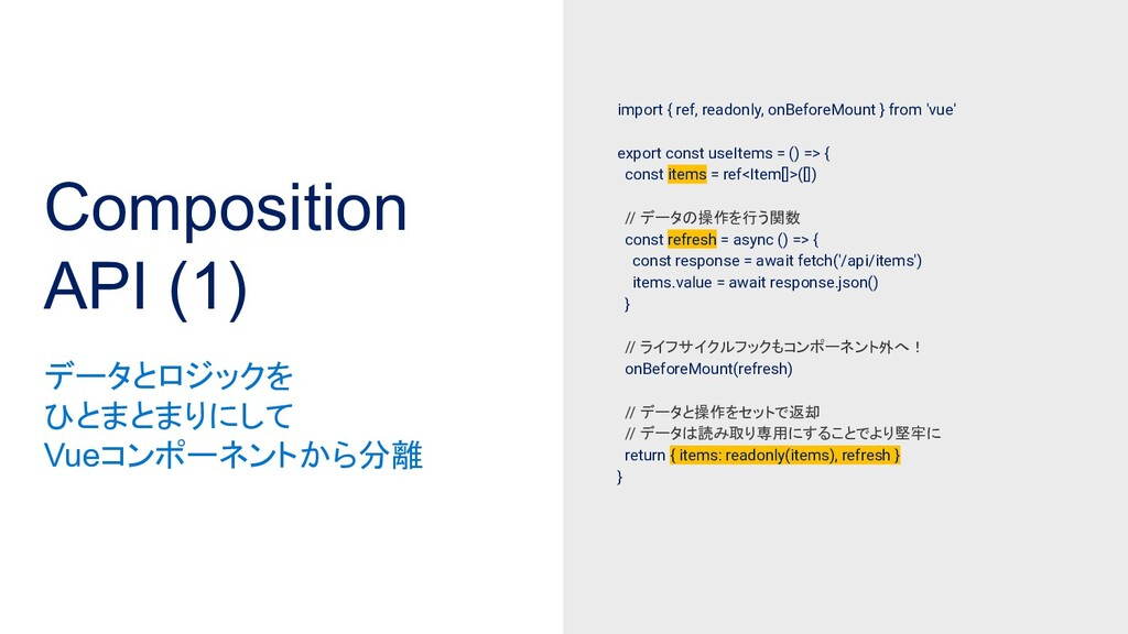 Composition API (1) import { ref, readonly, onB...