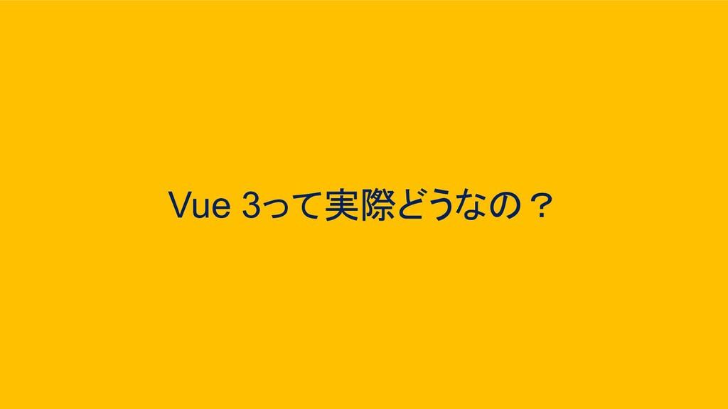 Vue 3って実際どうなの?