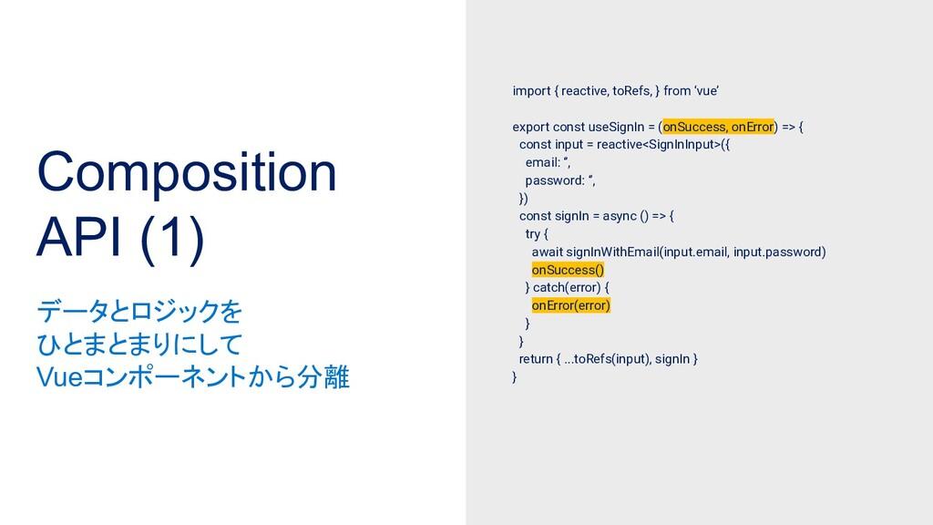 Composition API (1) import { reactive, toRefs, ...