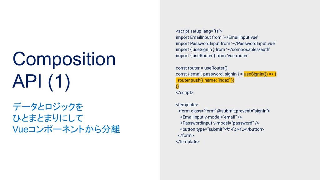 "Composition API (1) <script setup lang=""ts""> im..."