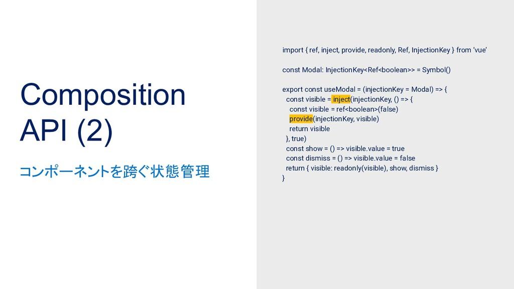Composition API (2) import { ref, inject, provi...