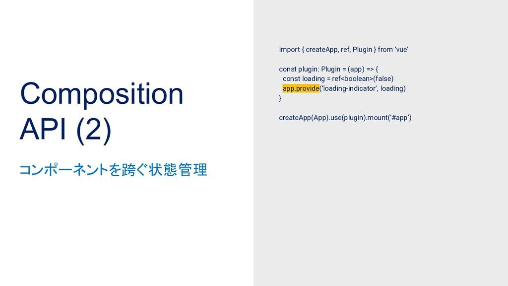 Composition API (2) import { createApp, ref, Pl...