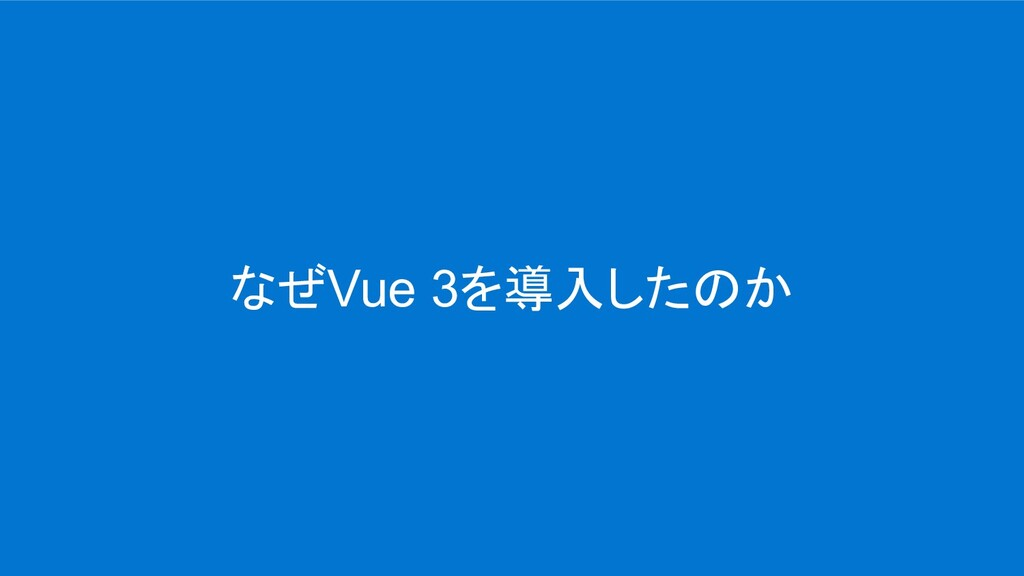 なぜVue 3を導入したのか