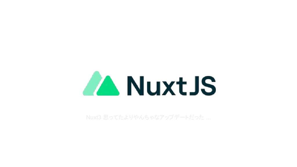 Nuxt3 思ってたよりやんちゃなアップデートだった ...