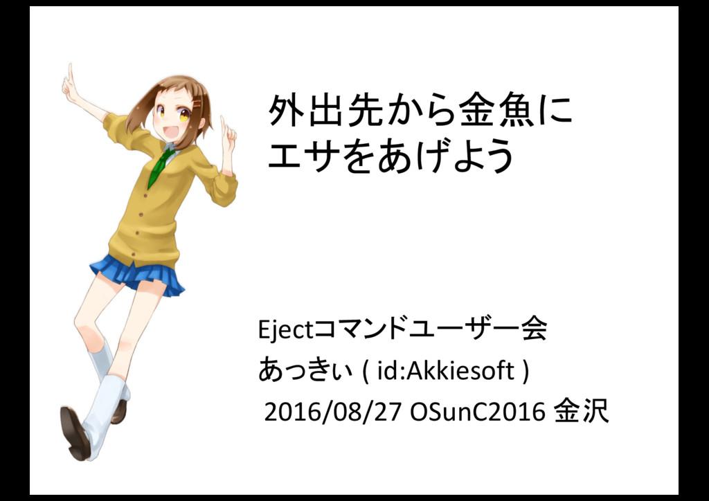 外出先から金魚に エサをあげよう Ejectコマンドユーザー会 あっきぃ ( id:Ak...