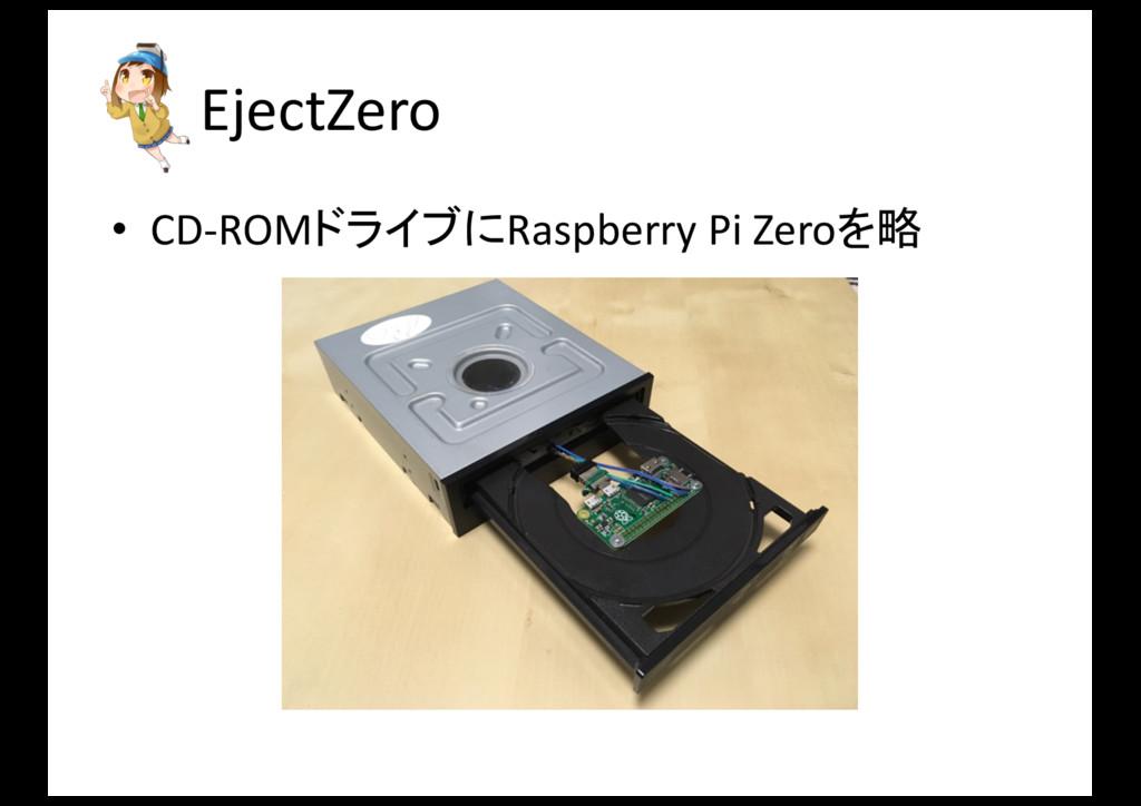 EjectZero • CD-‐ROMドライブにRaspberry Pi Zer...