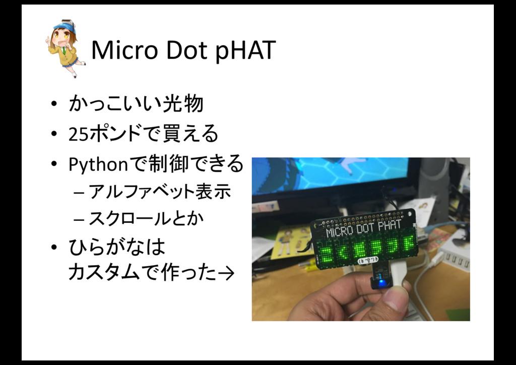 Micro Dot pHAT • かっこいい光物 • 25ポンドで買える • Py...