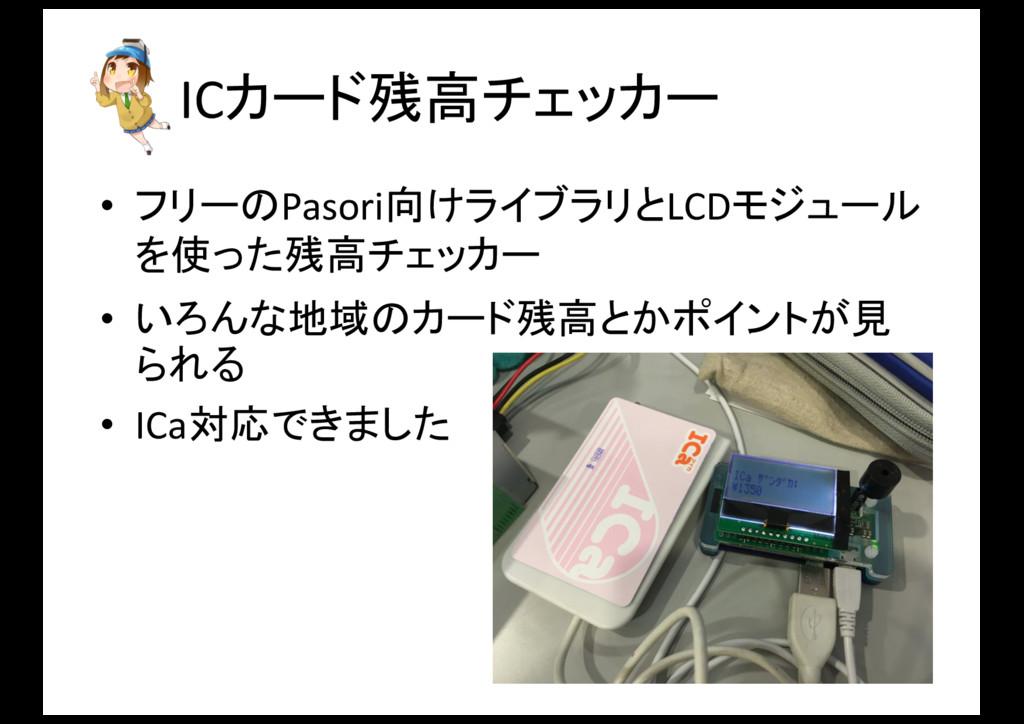 ICカード残高チェッカー • フリーのPasori向けライブラリとLCDモジュール を使った残...