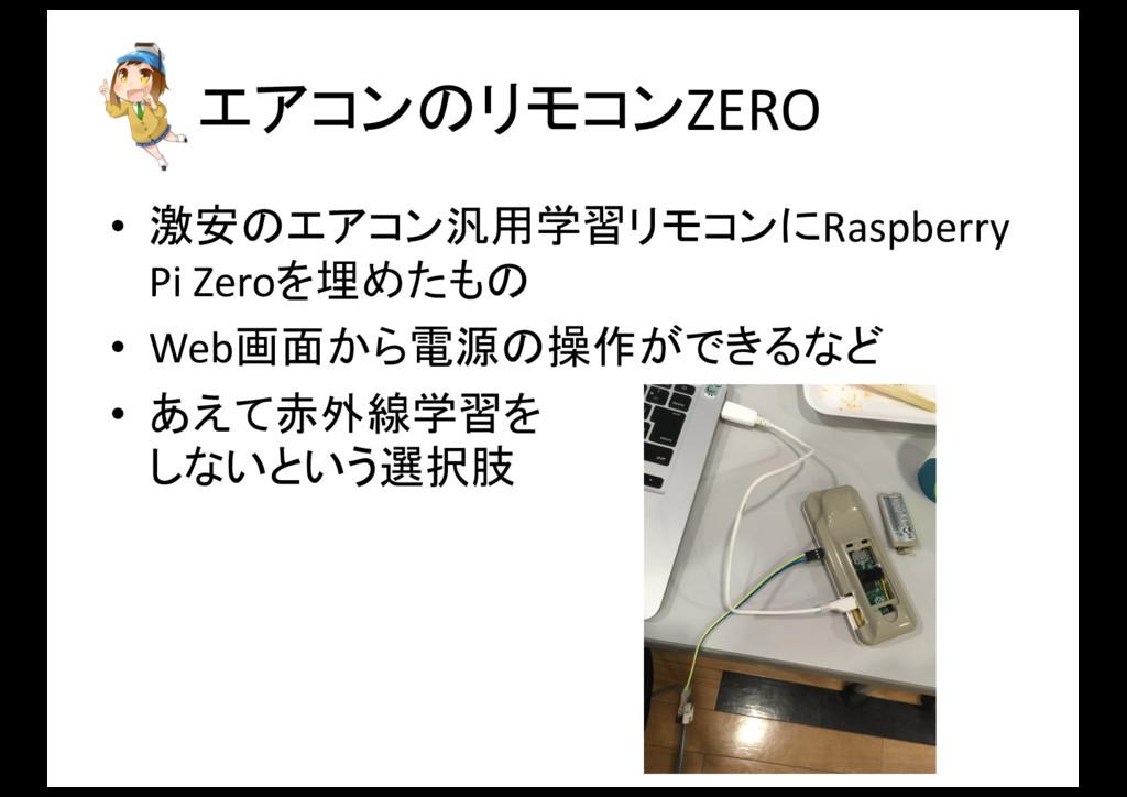 エアコンのリモコンZERO • 激安のエアコン汎用学習リモコンにRaspberry  P...