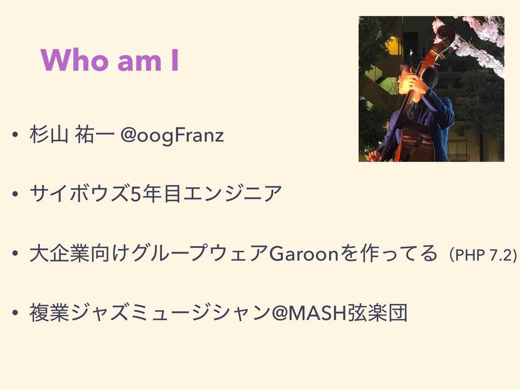 Who am I • ਿ ༞Ұ @oogFranz • αΠϘζ5ΤϯδχΞ • େا...