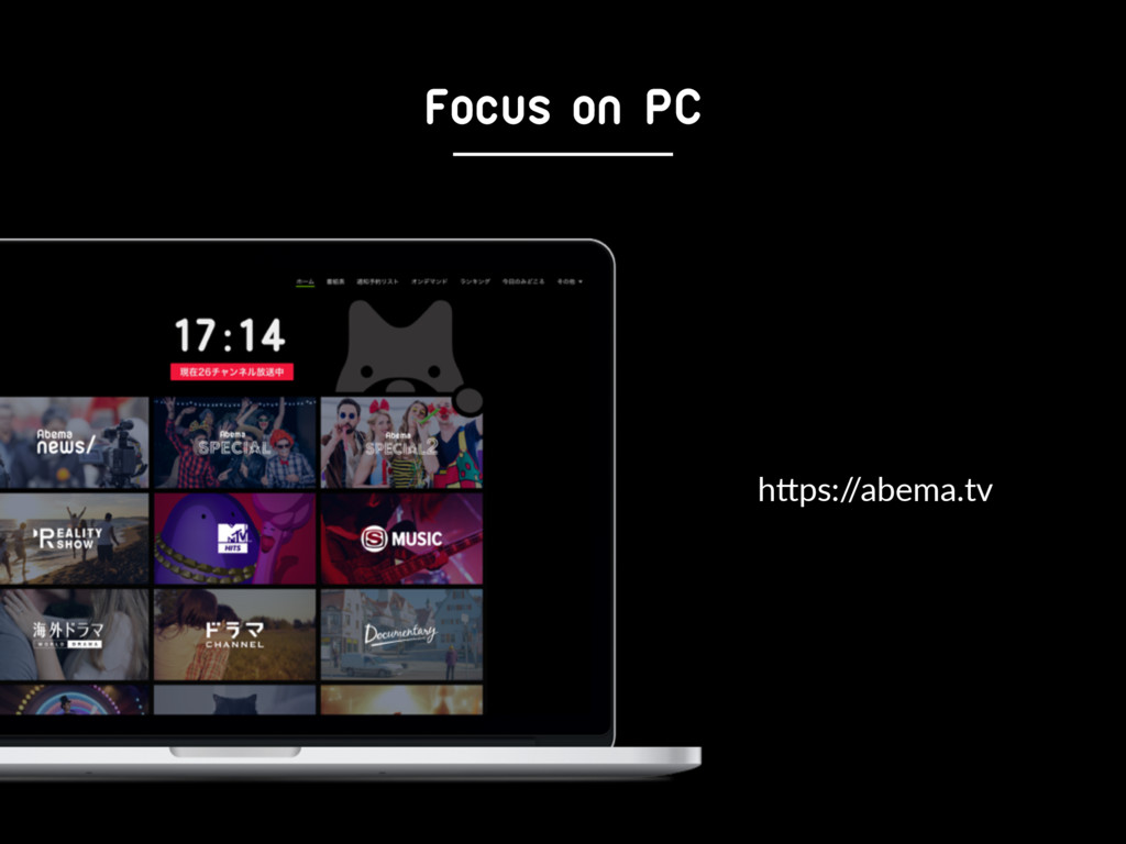 Focus on PC h?ps:/ /abema.tv