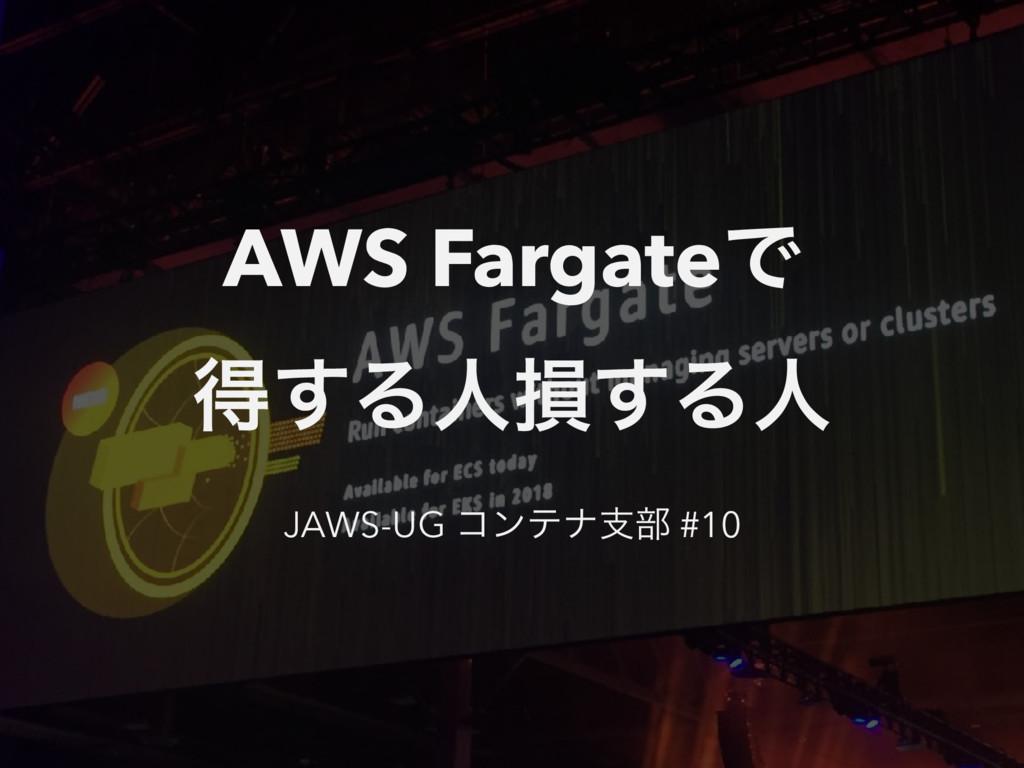 AWS FargateͰ ಘ͢Δਓଛ͢Δਓ JAWS-UG ίϯςφࢧ෦ #10
