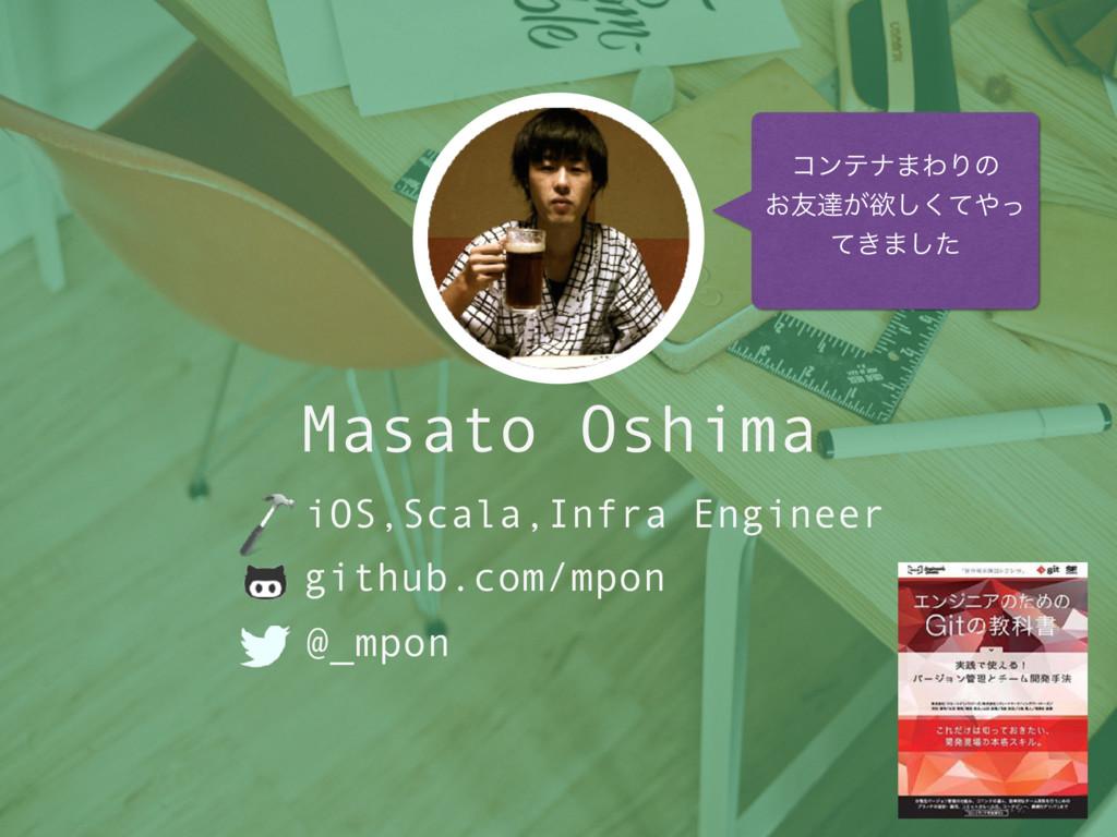 Masato Oshima github.com/mpon @_mpon iOS,Scala,...