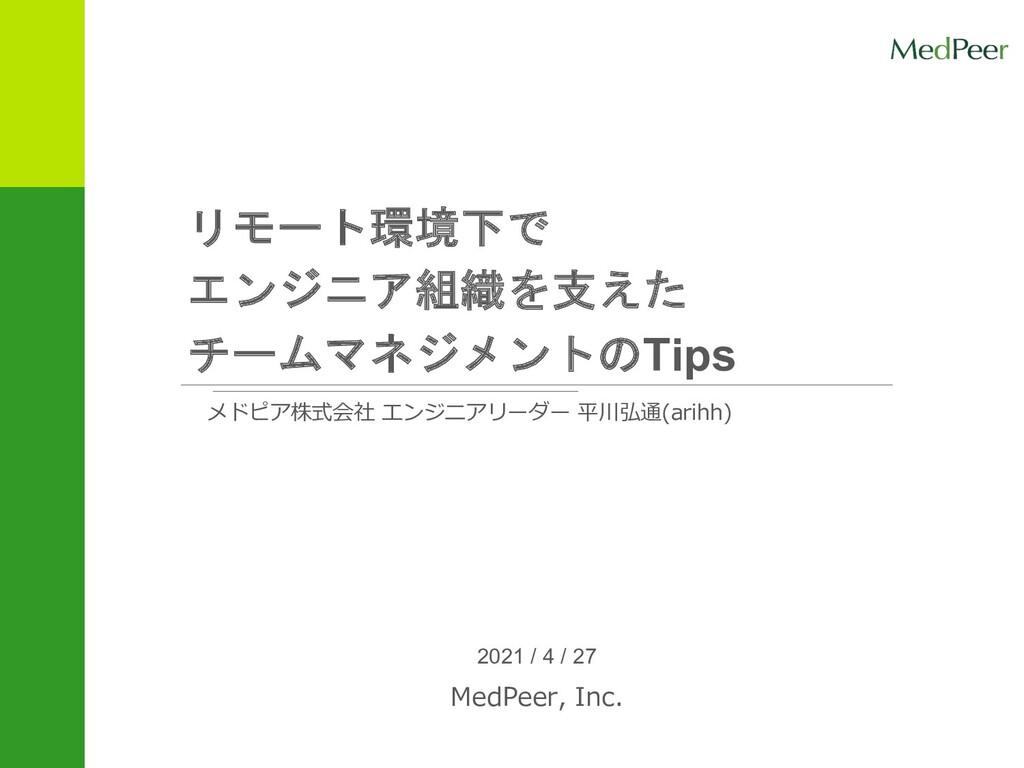 MedPeer, Inc. リモート環境下で エンジニア組織を支えた チームマネジメントのTi...