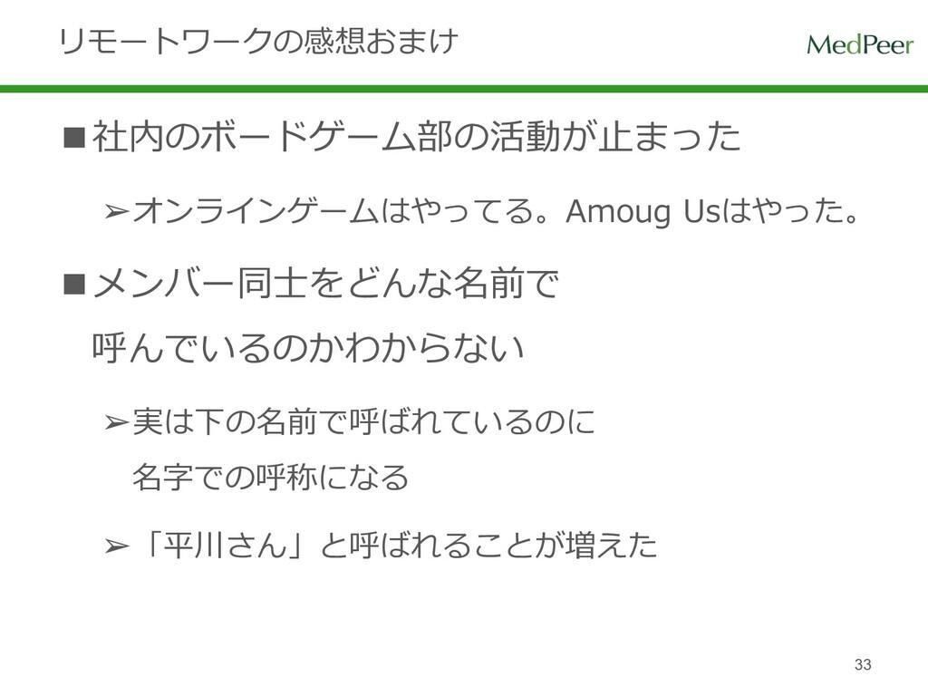 リモートワークの感想おまけ 33 ■社内のボードゲーム部の活動が⽌まった ➢オンラインゲームは...